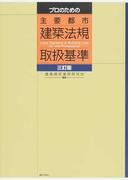 プロのための主要都市建築法規取扱基準 3訂版