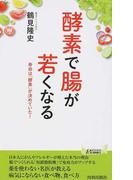 酵素で腸が若くなる 寿命は「酵素」が決めていた! (青春新書PLAY BOOKS)(青春新書PLAY BOOKS)