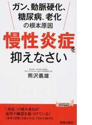 「慢性炎症」を抑えなさい ガン、動脈硬化、糖尿病、老化の根本原因 (青春新書PLAY BOOKS)(青春新書PLAY BOOKS)