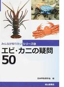 エビ・カニの疑問50 (みんなが知りたいシリーズ)