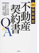新版 徹底解説 不動産契約書Q&A 新版