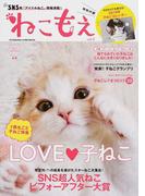 ねこもえ vol.2(2017WINTER) SNS超人気ねこ「ビフォーアフター」大賞