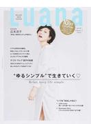 "Luana RELAXED MOOD FASHION volume.1 ""ゆるシンプル""で生きていく♡"