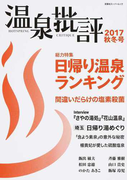温泉批評 2017秋冬号 総力特集日帰り温泉ランキング