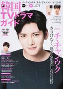 韓国TVドラマガイド vol.073 チ・チャンウク/キム・ジェジュン/ユン・シユン