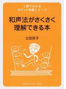 和声法がさくさく理解できる本 (1冊でわかるポケット教養シリーズ)