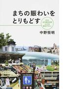 まちの賑わいをとりもどす ポスト近代都市計画としての「都市デザイン」