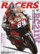 "RACERS Volume47(2017) ニッキー・ヘイデンのRC211V""ニュージェネレーション"""