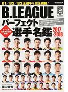 B.LEAGUEパーフェクト選手名鑑 B1/B2/B3全選手完全網羅! 2017−2018