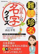 難読珍名日本人の名字クイズ