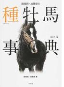 田端到・加藤栄の種牡馬事典 2017−18