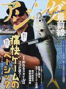 アジングJapan最前線 2017−2018 特集釣れるスタイルはココが違う!痛快ゲームのベーシック