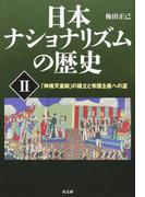 日本ナショナリズムの歴史 2 「神権天皇制」の確立と帝国主義への道