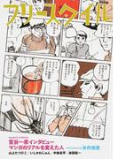 フリースタイル vol.36(2017AUTUMN) 宮谷一彦インタビュー interviewd by矢作俊彦