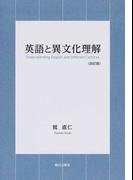 英語と異文化理解 改訂版