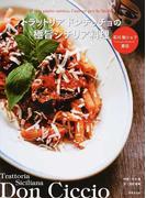 トラットリアドンチッチョの極旨シチリア料理 石川勉シェフ直伝
