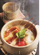 大原千鶴の酒肴になる「おとな鍋」