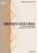 戦後日本の食料・農業・農村 第5巻2 国際化時代の農業と農政 2