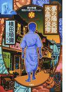 横田順彌明治小説コレクション 2 夢の陽炎館 水晶の涙雫