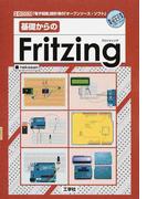 基礎からのFritzing 「電子回路」設計用の「オープンソース・ソフト」