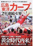 広島東洋カープ2年連続セ界一! 優勝おめでとう37年ぶりの連覇達成!