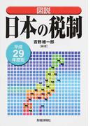 図説日本の税制 平成29年度版