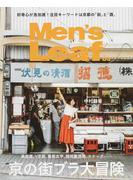 Men's Leaf vol.04 京の街ブラ大冒険