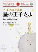 ドイツ語で読む星の王子さま 楽しく読んでドイツ語力アップ 日独対訳
