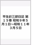 平生釟三郎日記 第15巻 昭和9年5月1日〜昭和11年3月5日