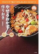 全部コルスタ!やせるおかず作りおき フライパンで「焦げ」「くずれ」なしのコールドスタート (Lady Bird Shogakukan Jitsuyo Series)