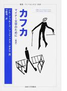 カフカ マイナー文学のために 新訳 (叢書・ウニベルシタス)