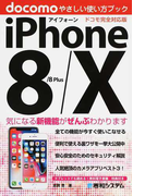 iPhone 8/8 Plus/Ⅹやさしい使い方ブックドコモ完全対応版