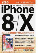 iPhone 8/8 Plus/Ⅹやさしい使い方ブックau完全対応版
