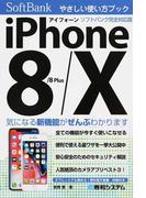 iPhone 8/8 Plus/Ⅹやさしい使い方ブックソフトバンク完全対応版