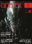 cinefex 日本版 NUMBER46 エイリアン:コヴェナント/キングコング:髑髏島の巨神/ゴースト・イン・ザ・シェル