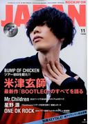 ROCKIN'ON JAPAN (ロッキング・オン・ジャパン) 2017年 11月号 [雑誌]