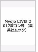 Myojo LIVE! 2017夏コン号