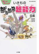 いきものがっかり超能力図鑑 (ビッグ・コロタン ワンダーサイエンス)