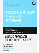 TOEIC L&R TESTベーシックアプローチ