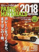 ガレージのためのPARTS&MATERIALS 2018