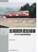 加越能鉄道加越線 庄川水力電気専用鉄道 (RM LIBRARY)