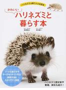かわいいハリネズミと暮らす本 ハリネズミを飼う人の必読本