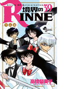 境界のRINNE 39 (少年サンデーコミックス)(少年サンデーコミックス)