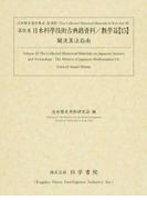 日本科學技術古典籍資料 影印 數學篇15 關流算法指南 (近世歴史資料集成)