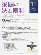 家庭の法と裁判 11(2017OCT) 特集試験観察