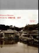 ウィルソン 沖縄の旅 1917 Wilson in Okinawa