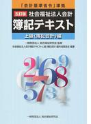社会福祉法人会計簿記テキスト 「会計基準省令」準拠 5訂版 上級〈簿記会計〉編
