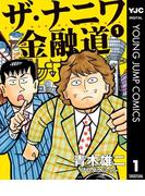 【全1-3セット】ザ・ナニワ金融道(ヤングジャンプコミックスDIGITAL)