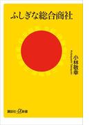 ふしぎな総合商社(講談社+α新書)