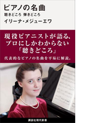 ピアノの名曲 聴きどころ 弾きどころ